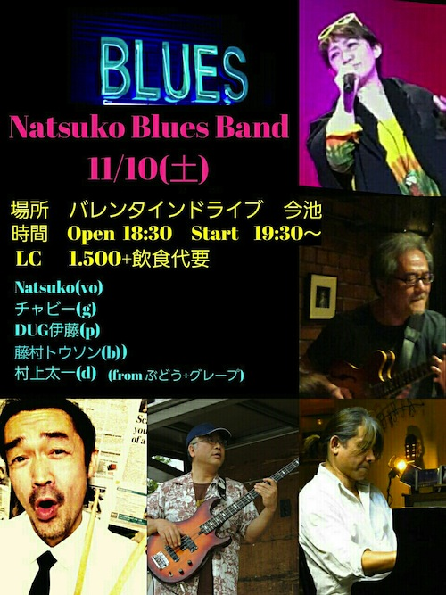 Natsuko Blues Band